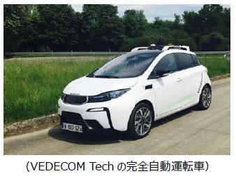 VEDECOM Techの完全自動運転車